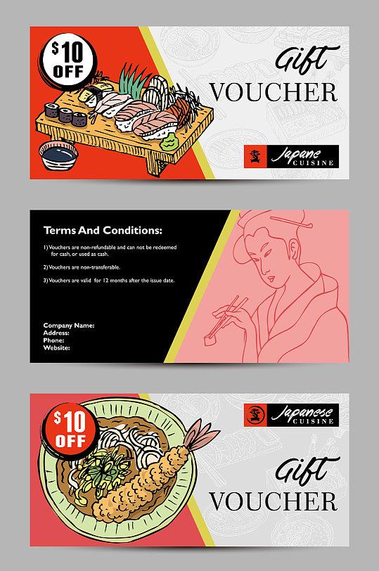日式餐饮精美代金券-众图网