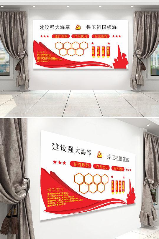 红色大气海军党建文化墙-众图网