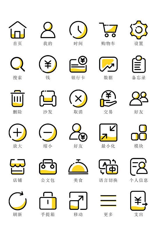 清新简约办公UI图标设计-众图网