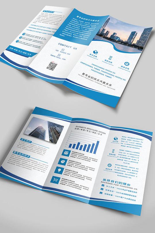 大气企业金融蓝色三折页-众图网
