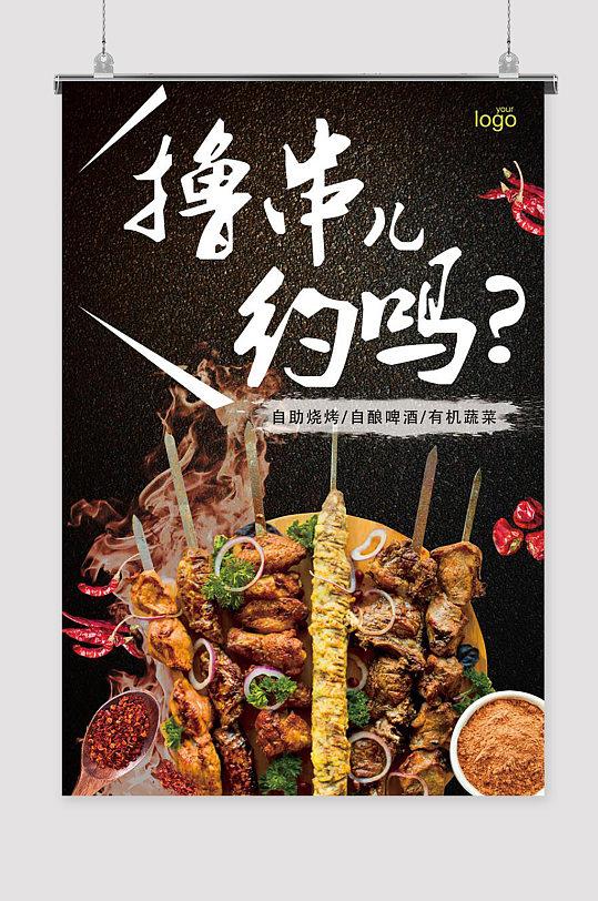 黑色大气撸串烧烤美食海报-众图网