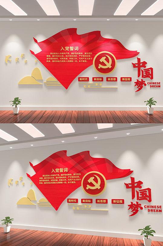 入党誓词中国梦党建文化墙-众图网