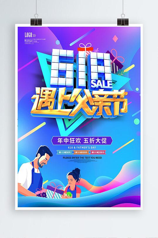 炫彩618遇上父亲节促销-众图网