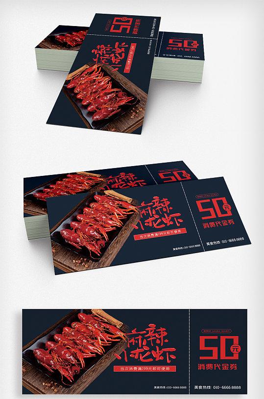 气麻辣小龙虾美食优惠券-众图网