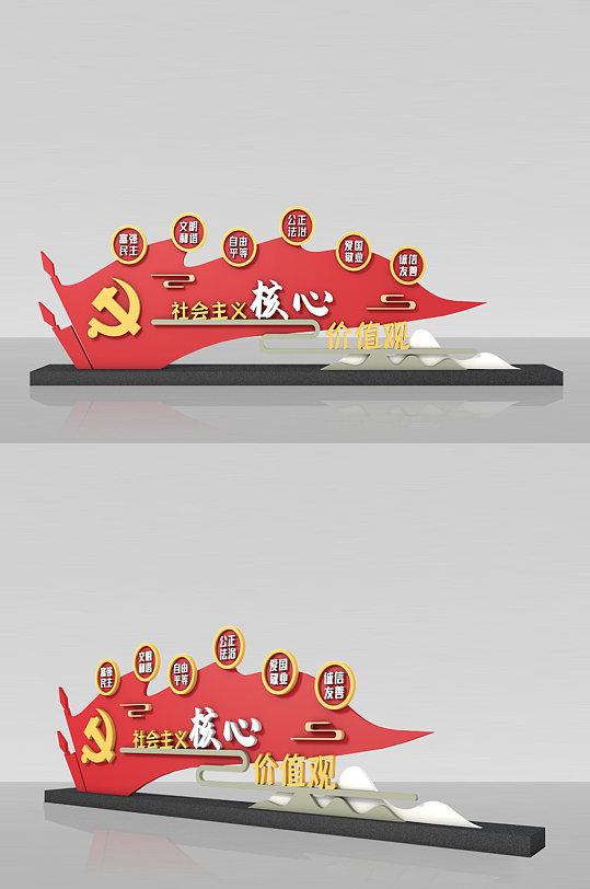 社会主义核心价值观堡垒-众图网