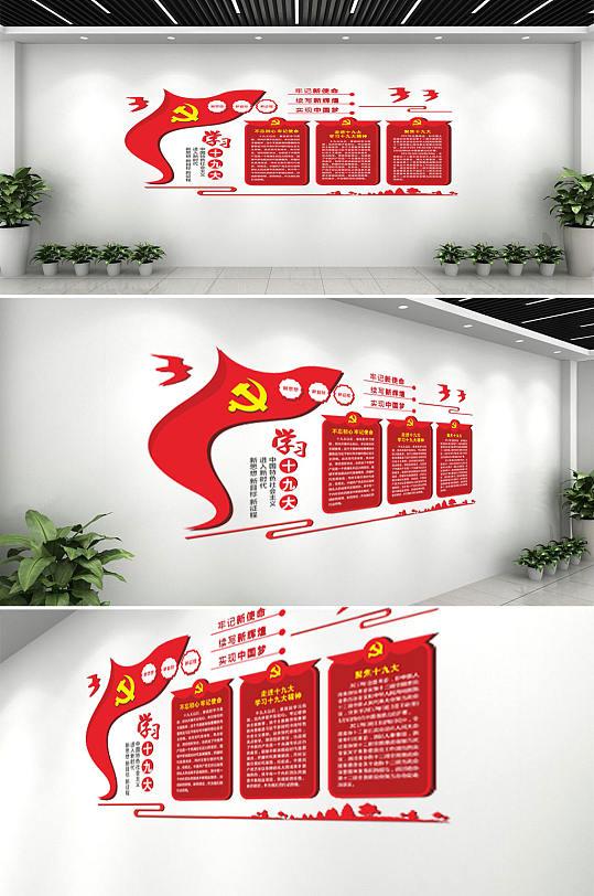 党建文化墙党的十九大-众图网