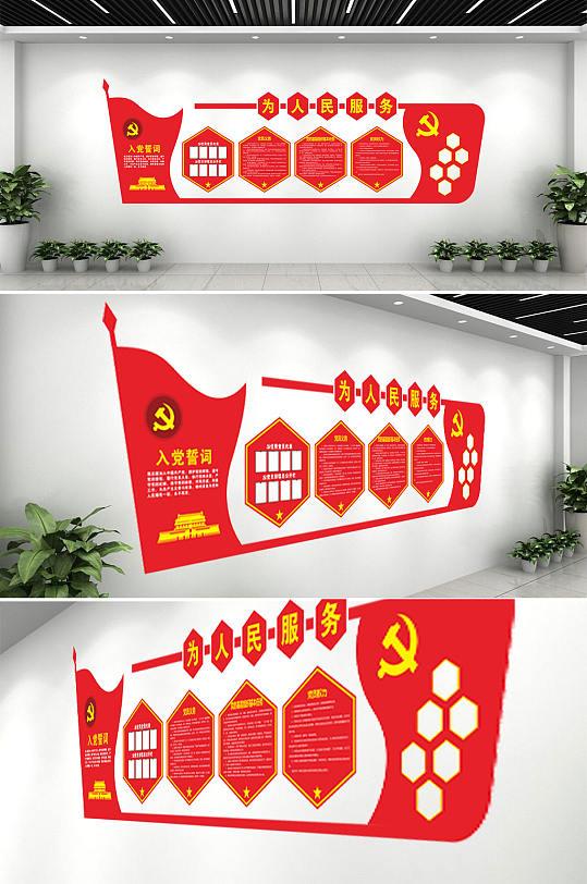 党建文化墙党建宣传-众图网