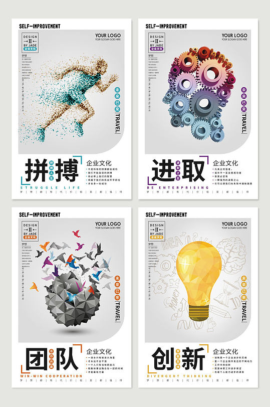 企业文化宣传四件套-众图网