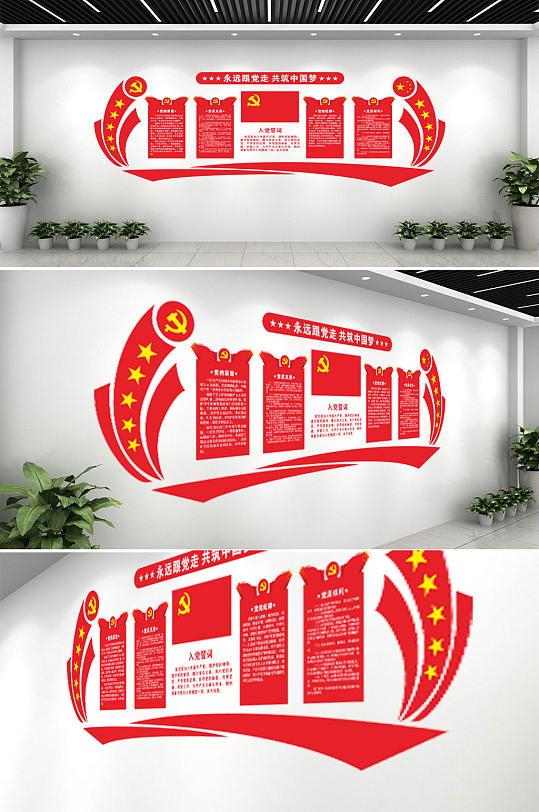 党建文化墙入党誓词活动-众图网