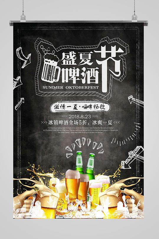 啤酒节海报啤酒挂画-众图网