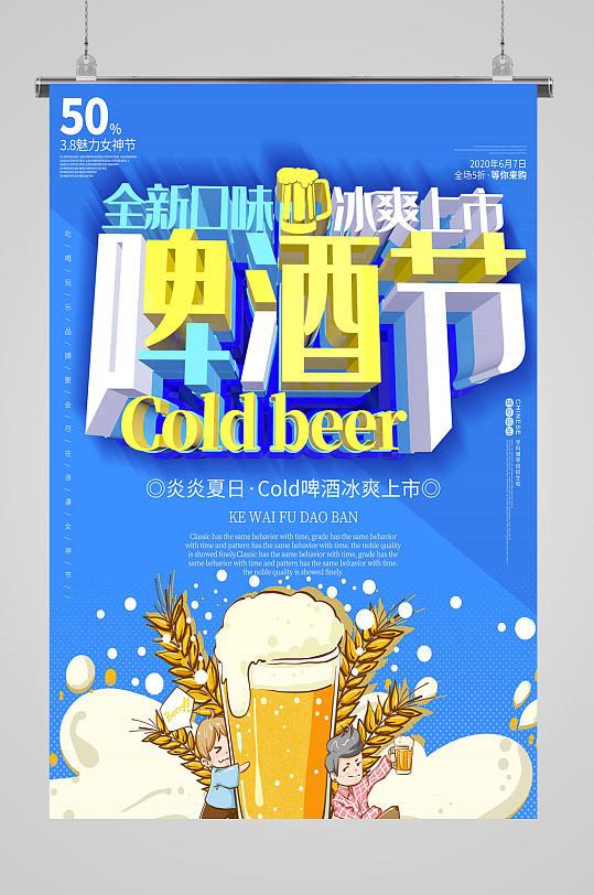 蓝色大气啤酒节海报-众图网