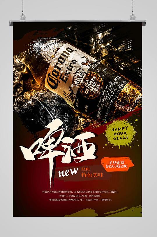 特色美味啤酒节海报-众图网