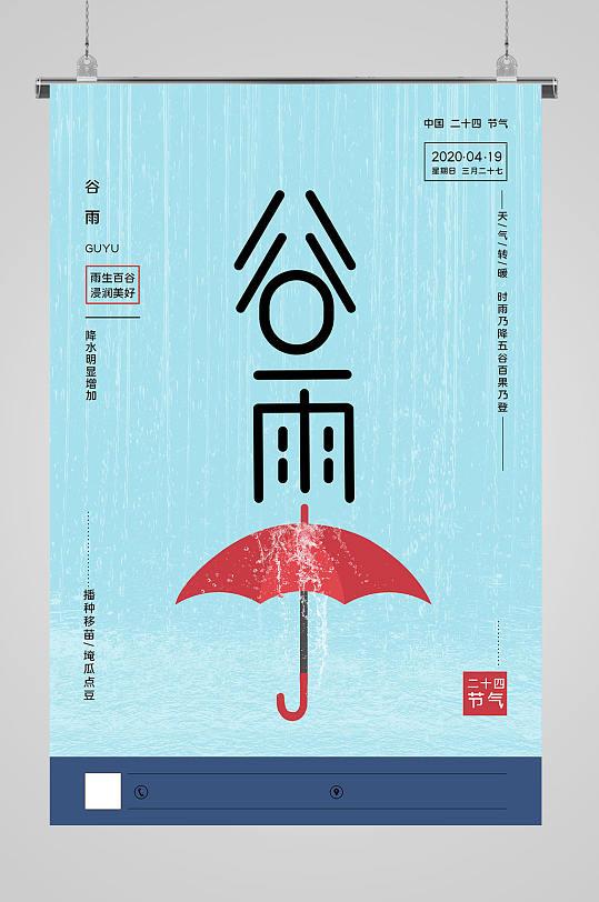 蓝色谷雨节气海报-众图网
