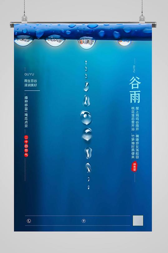 蓝色大气谷雨节气-众图网