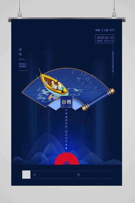 谷雨节气地产海报-众图网