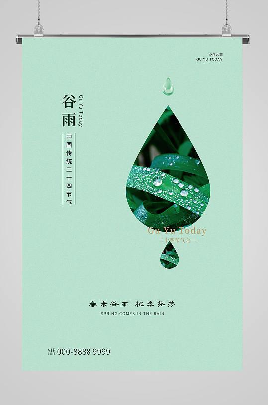 谷雨传统节气海报-众图网