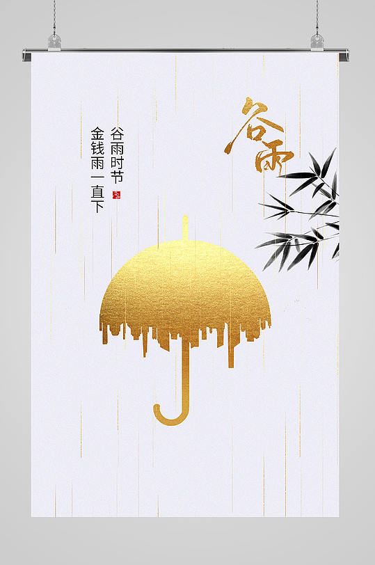 谷雨节气海报地产谷雨-众图网