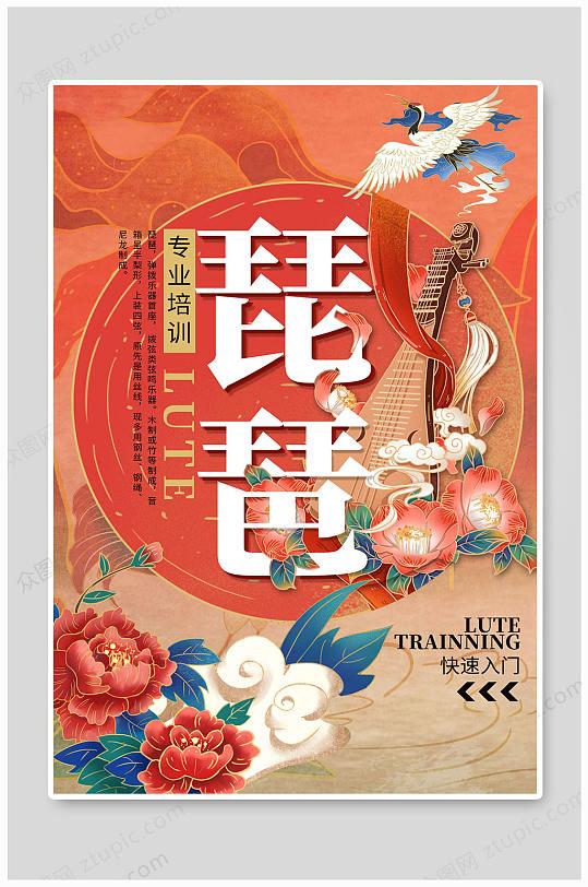 中国风琵琶古典乐器专业培训招生国潮海报-众图网