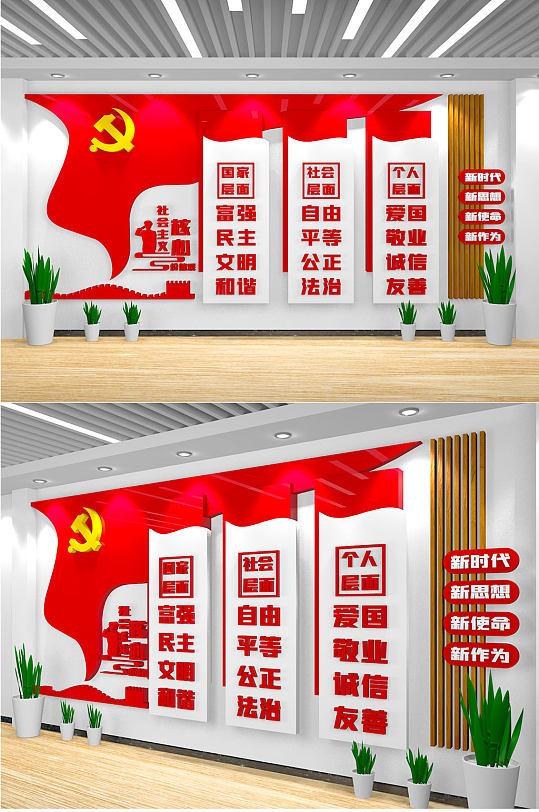 党建社会主义核心价值观文化墙-众图网