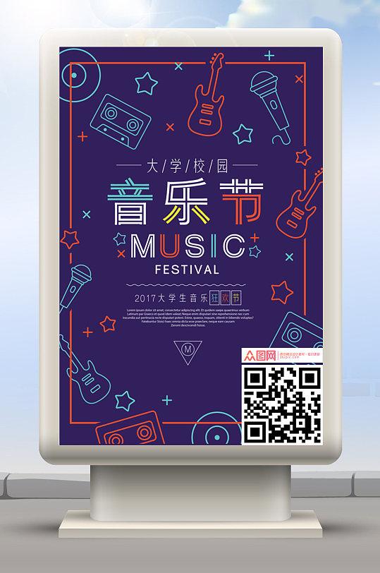 音乐会海报图片-众图网