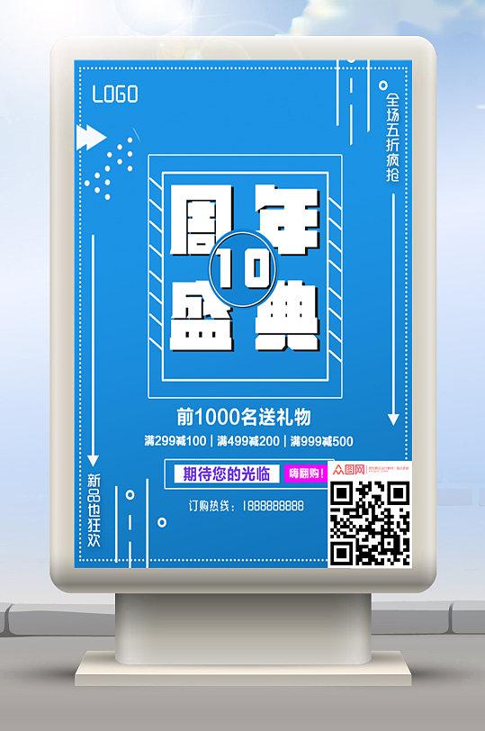 10周年庆海报设计-众图网