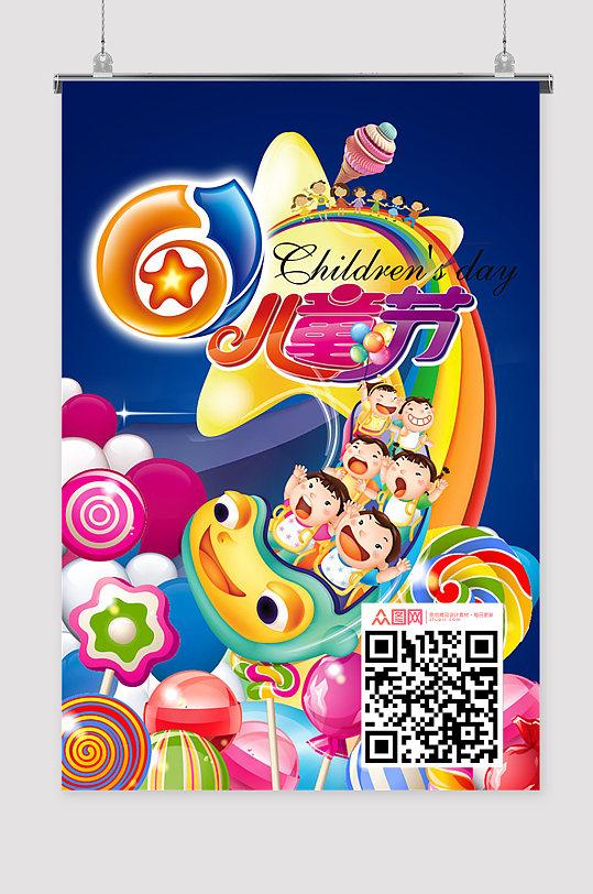 儿童节创意海报设计-众图网