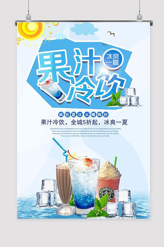 果汁冷饮海报-众图网