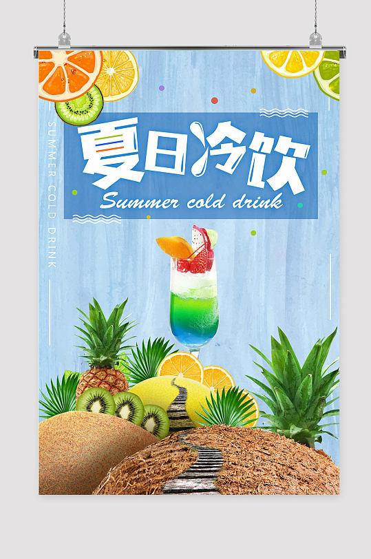 夏季饮料海报-众图网