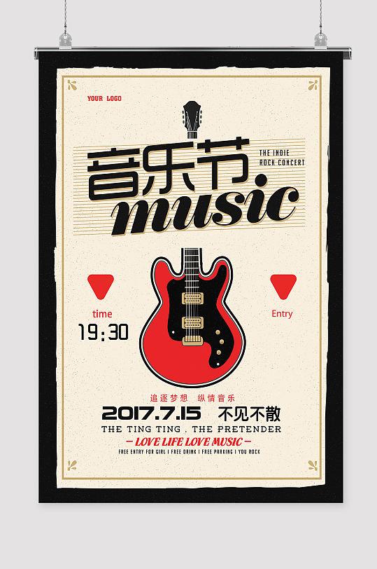 音乐节海报图-众图网