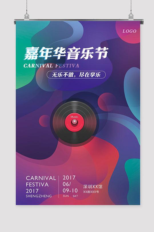 音乐海报图片-众图网