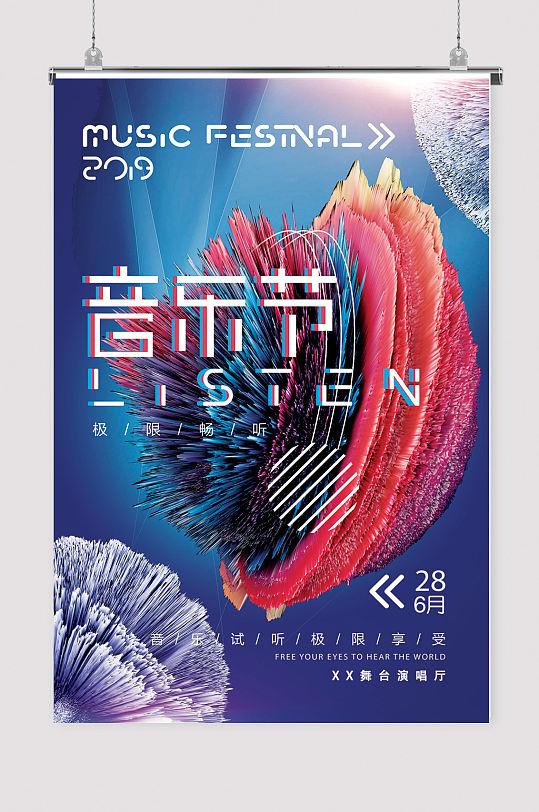 狂欢音乐节 音乐盛典-众图网
