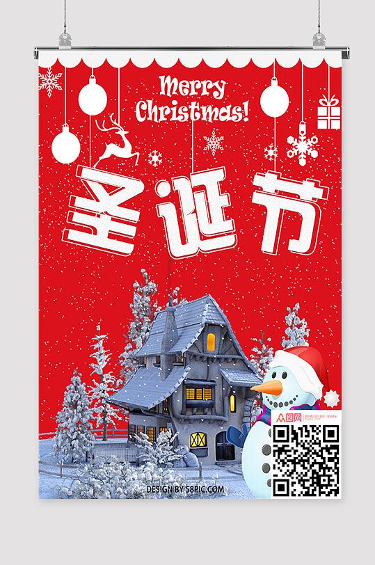 圣诞晚会 圣诞橱窗-众图网