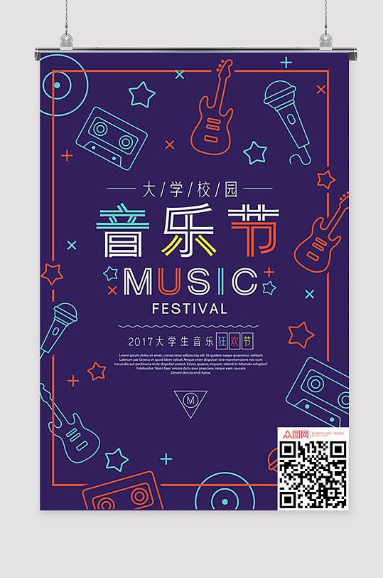 音乐节创意海报-众图网