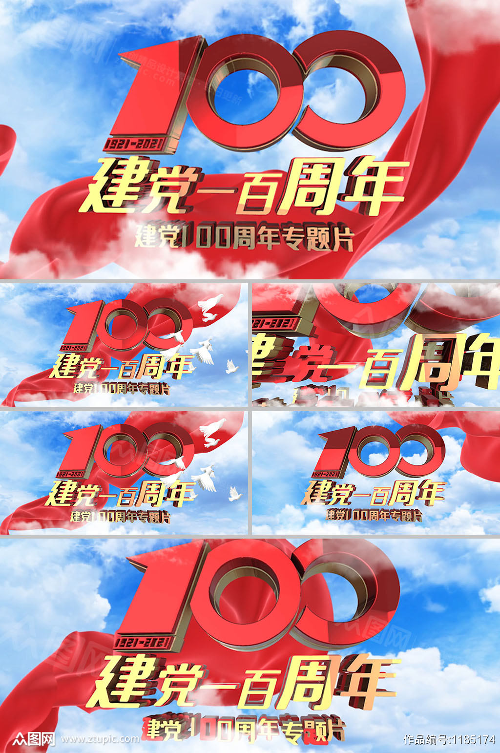 大气开场建党100周年党建百年专题片片头AE模板视频素材
