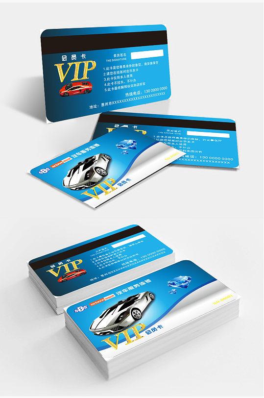 高档汽车vip会员卡名片