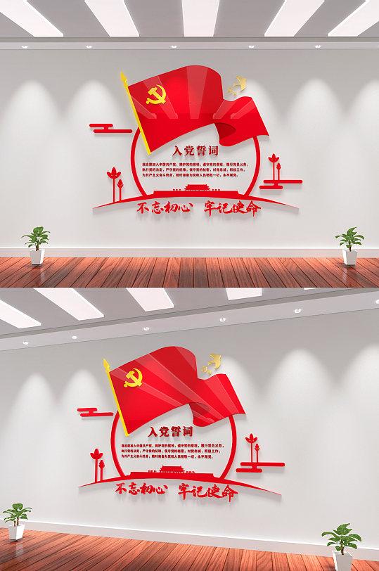 入党誓词党建文化墙-众图网