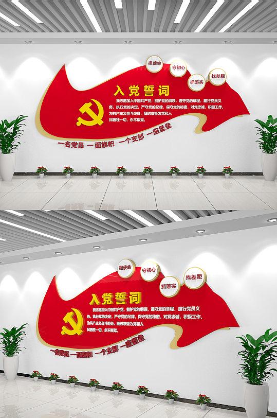 红色大气入党誓词党建文化墙-众图网