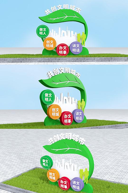 叶子造型环保雕塑创建文明城市雕塑美陈