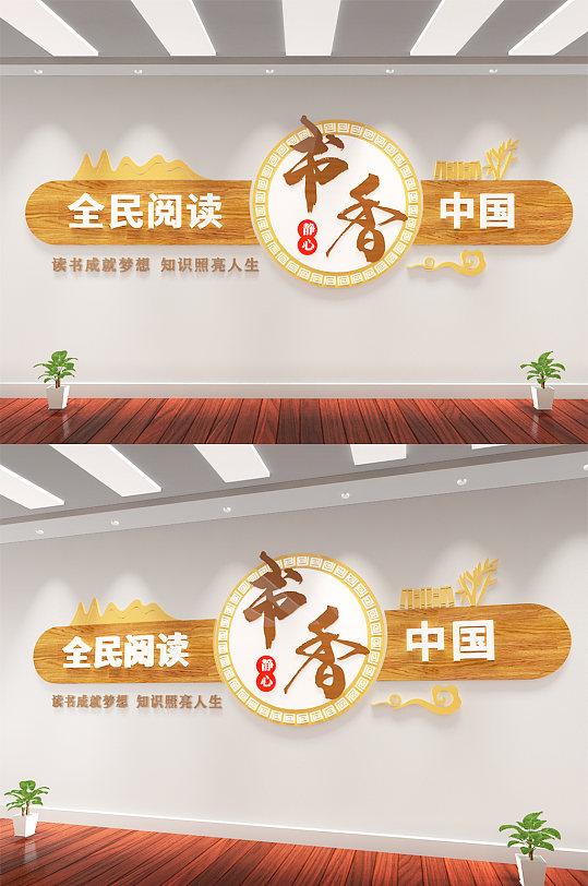 简约书香中国阅读书屋书画室职工书屋文化墙-众图网