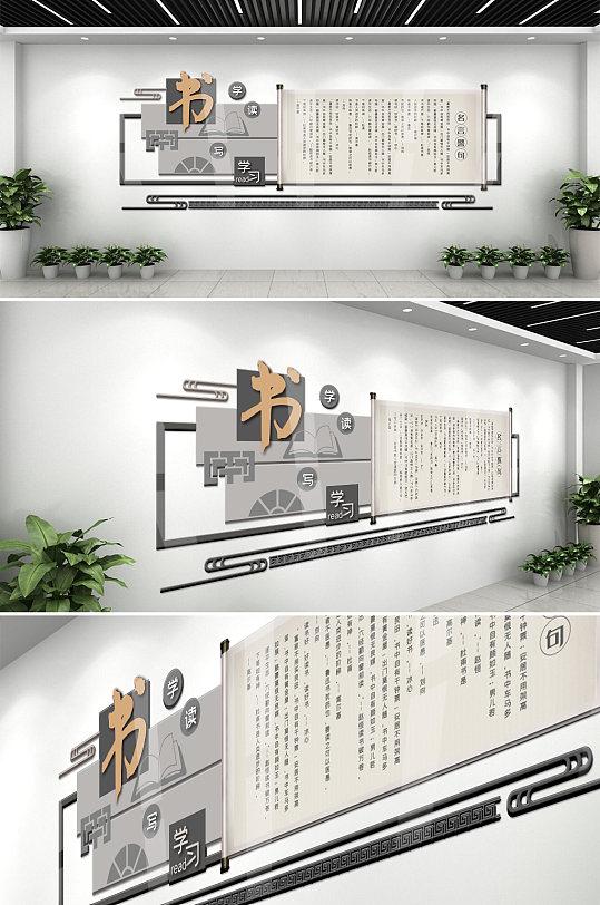 中国风教育班级教室校园文化墙-众图网