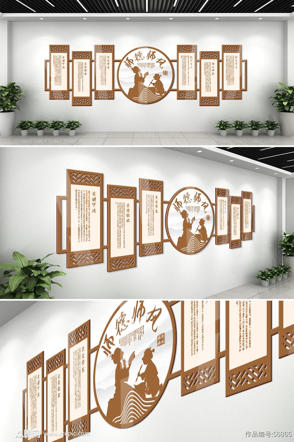 传统美德师德师风校园文化墙素材