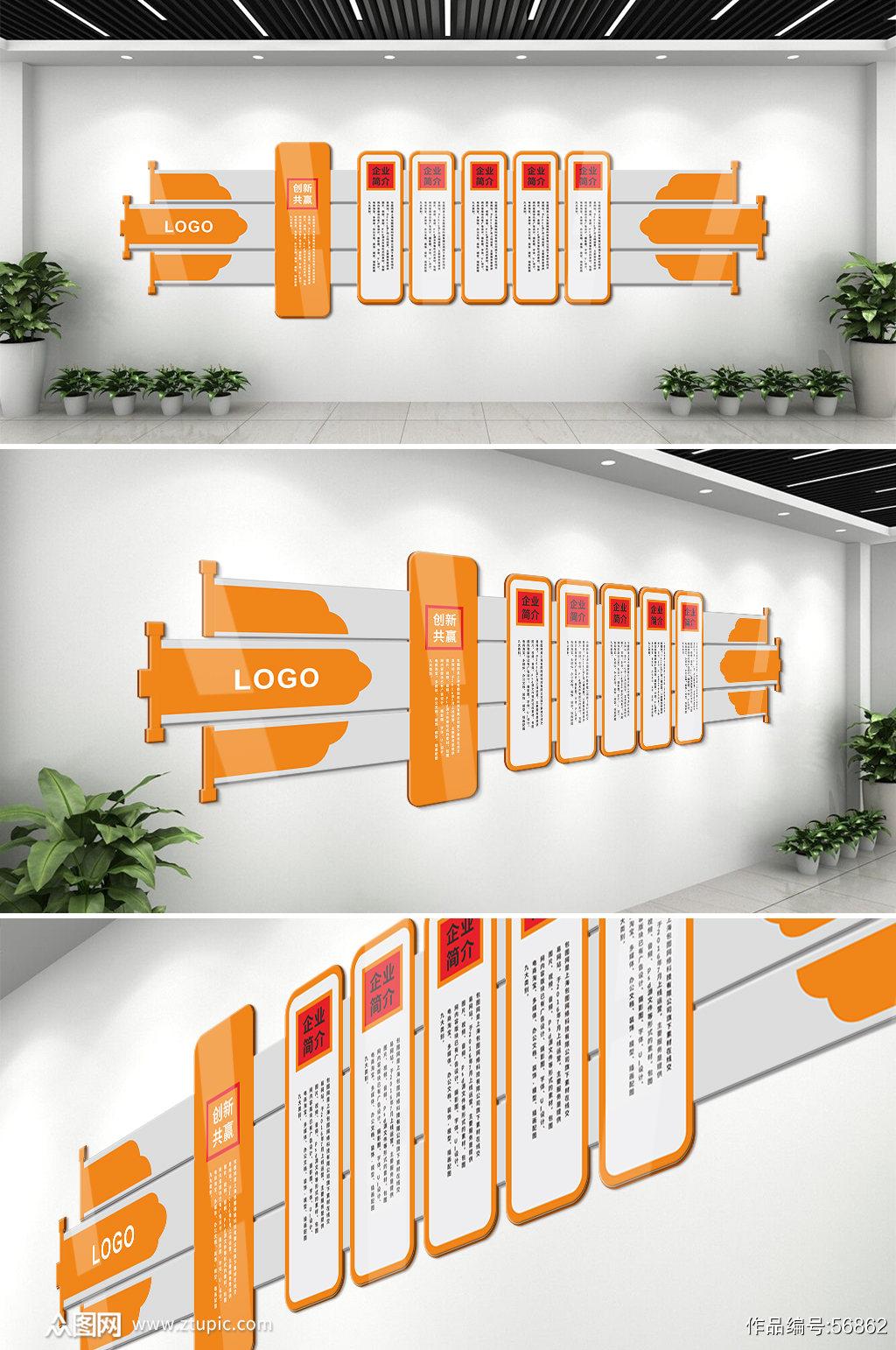 中式企业文化墙形象墙设计图素材