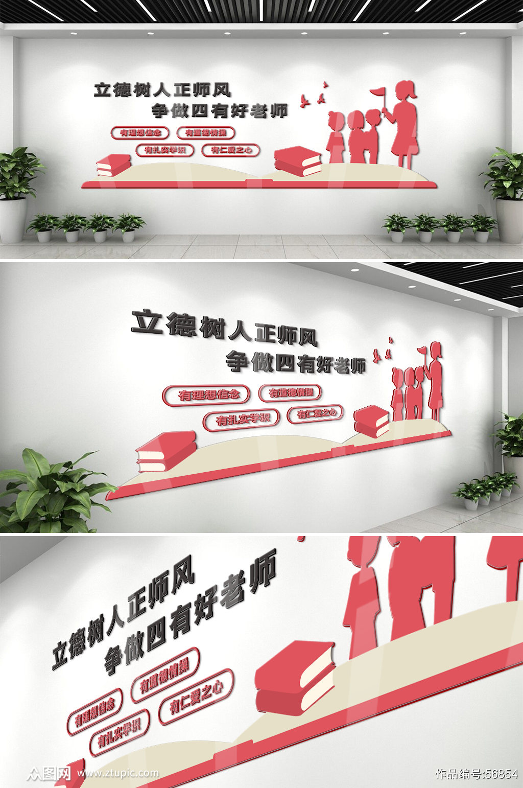 师德师风校园文化墙素材