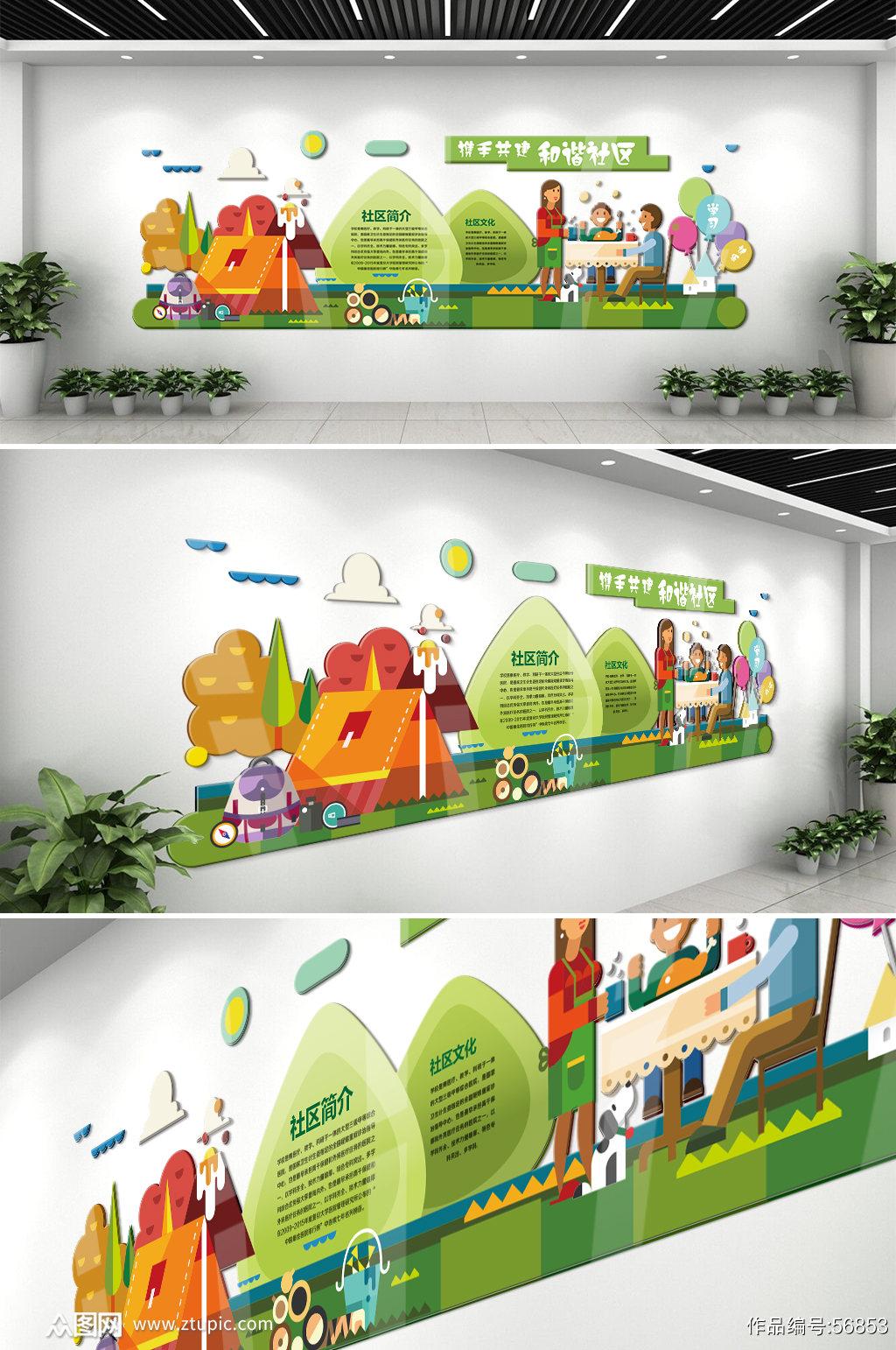 社区文化微立体文化墙素材