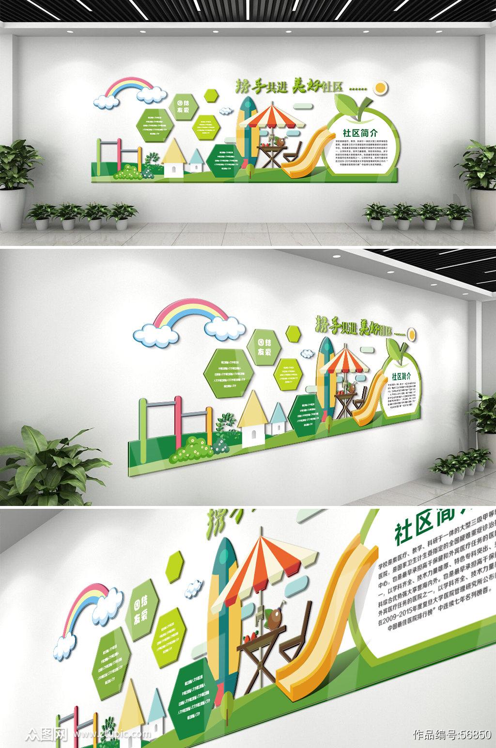 卡通社区文化微立体文化墙素材