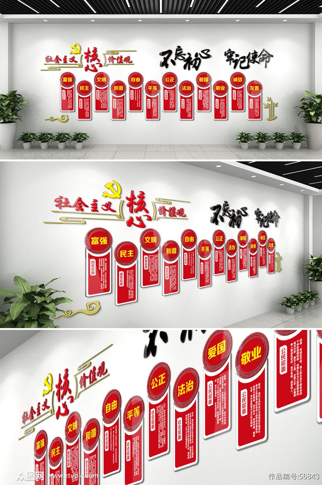 社会主义核心价值观文化墙素材