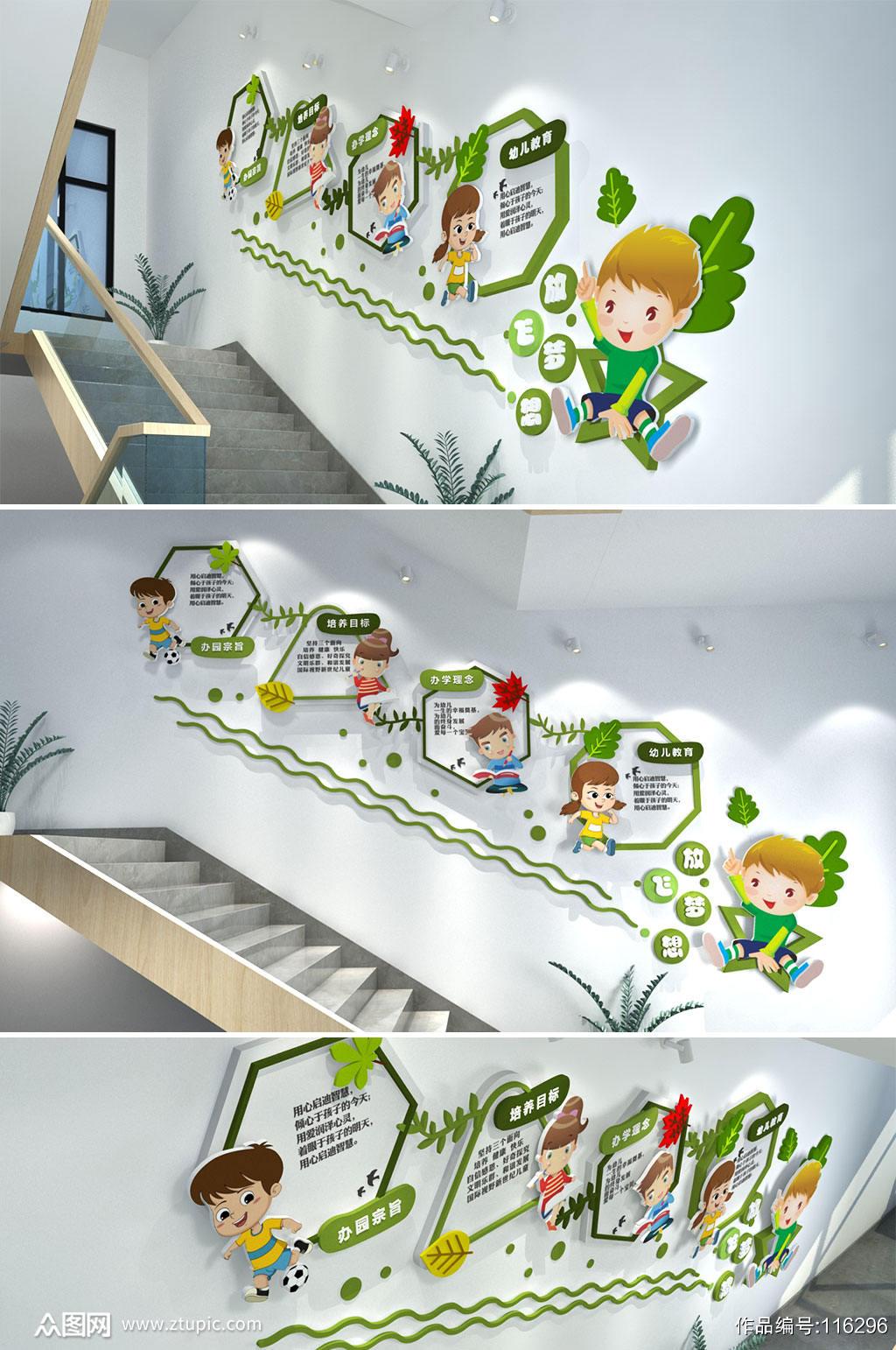 放飞梦想幼儿园班级教室环创楼道文化墙素材