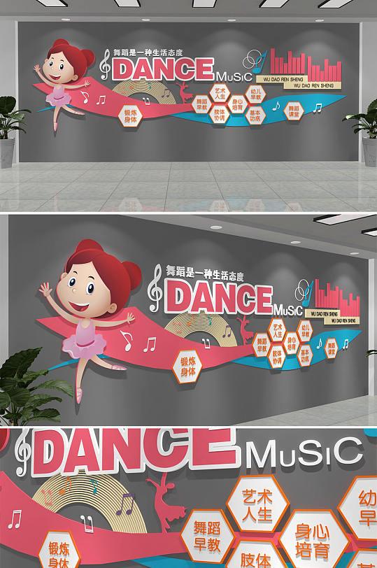 粉色可爱少儿舞蹈中心社团文化墙-众图网