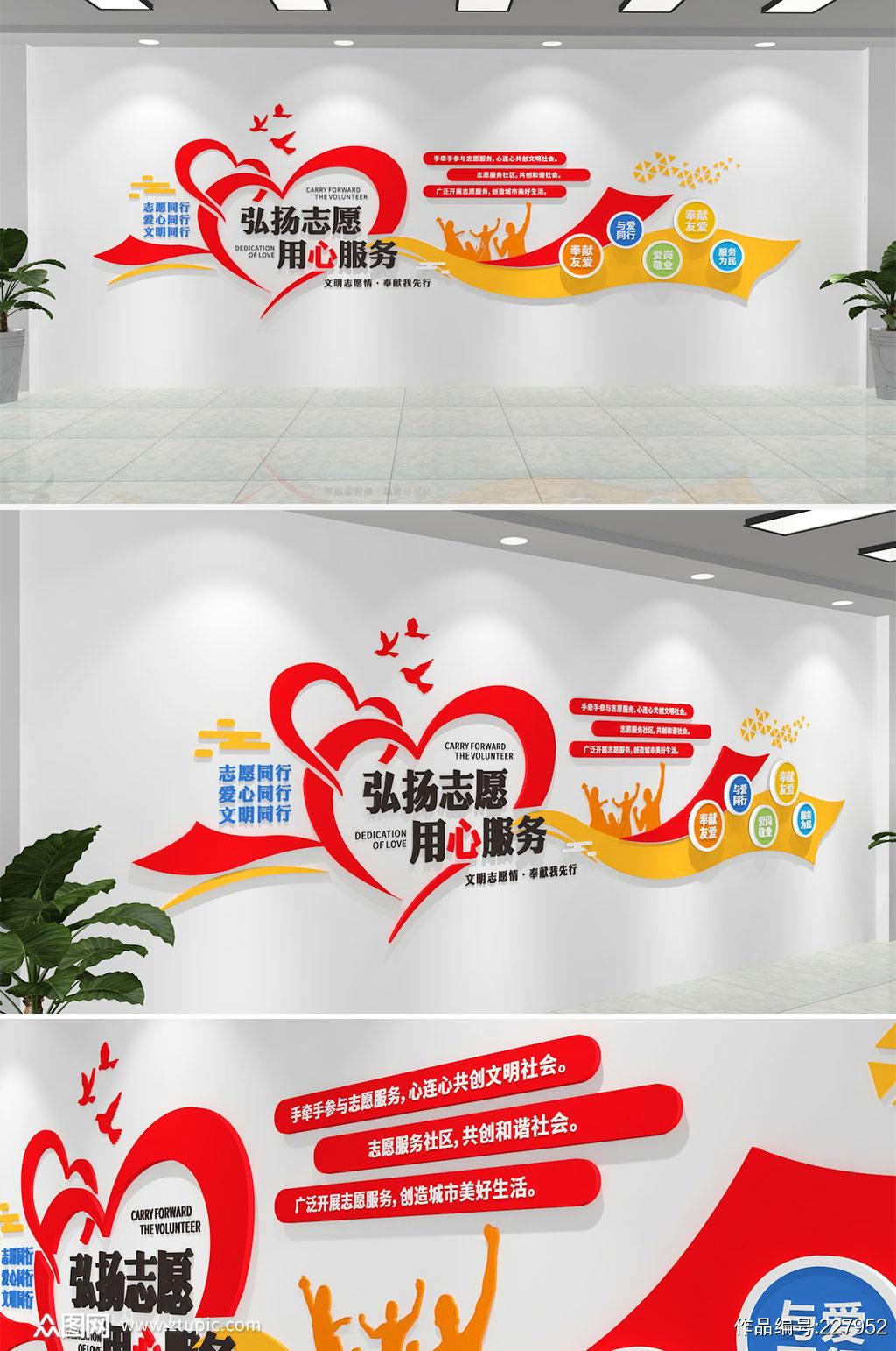 弘扬志愿标语志愿者服务站企业社区文化墙素材