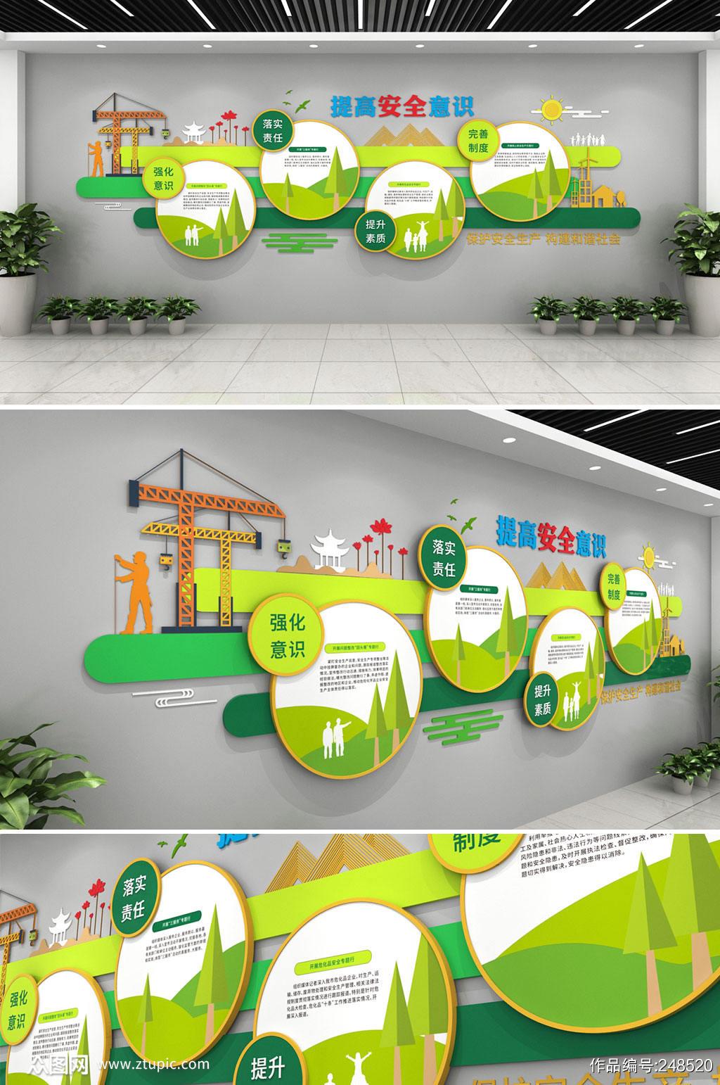 小清新安全生产企业安监党建文化墙素材